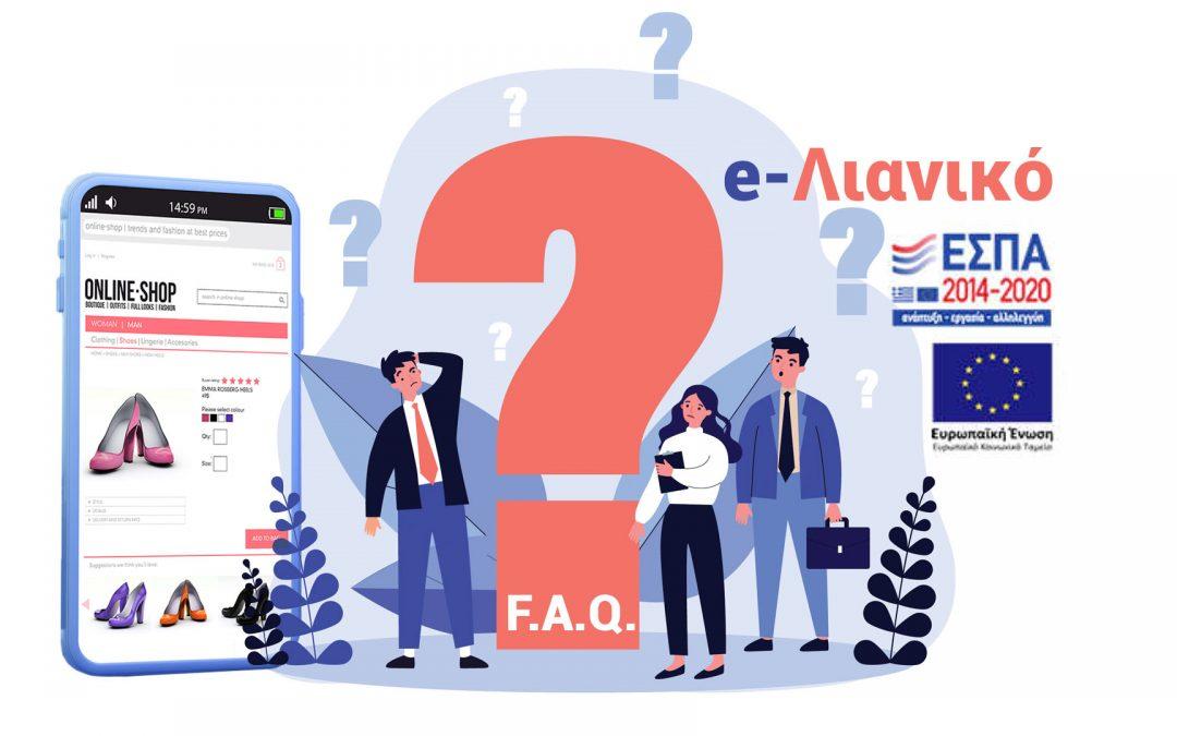 e-λιανικό | Συχνές ερωτήσεις – Πληροφορίες για την επιδότηση